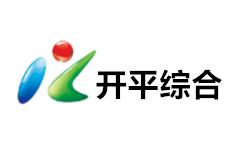开平综合频道-HD