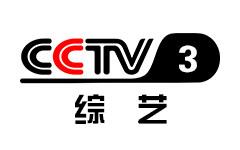 CCTV-3综艺